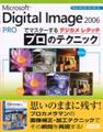 Digital Image Pro 2006でマスターするデジカメレタッチ プロのテクニック