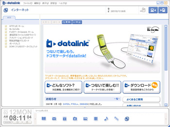 foma専用datalink