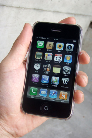 Air jacket set for iPhone 3G