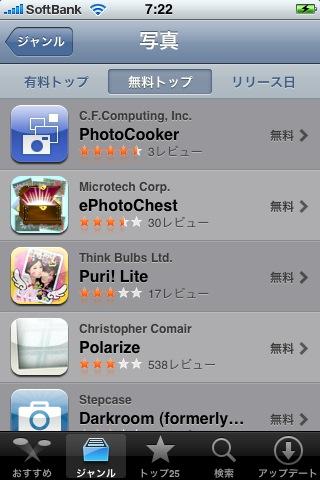 PhotoCooker/写真・無料カテゴリ