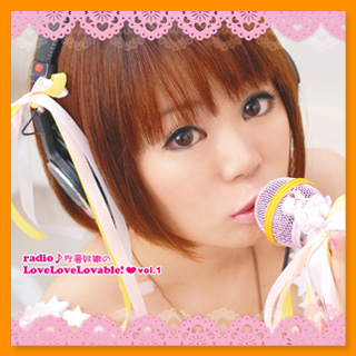 ラジオCD「radio♪佐倉紗織の LoveLoveLovable!vol.1」
