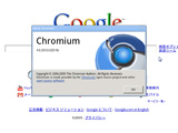 Chrome OS - about