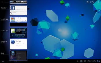 au版Android 3.1 / Recent Apps
