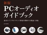 新版PCオーディオガイドブック