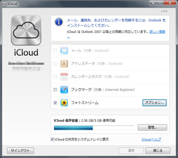 iCloud Control for Windows
